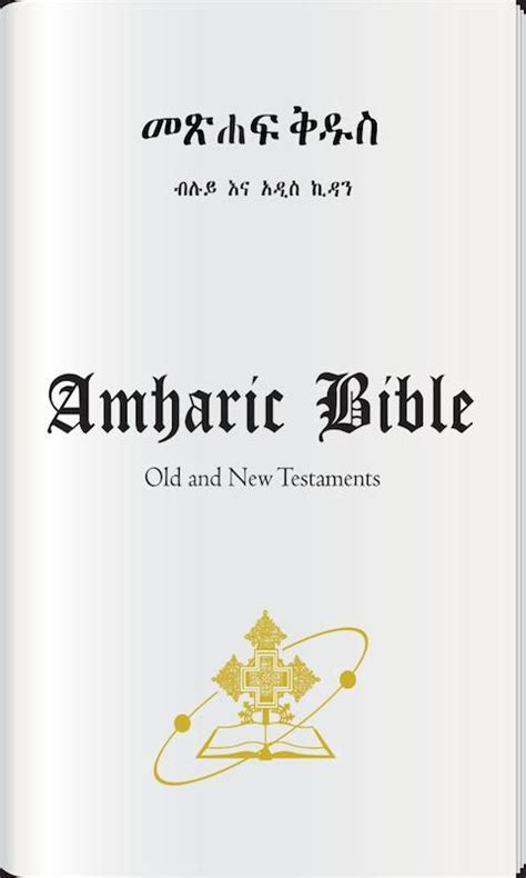 Holy Bible In Amharic for Android - Free download and